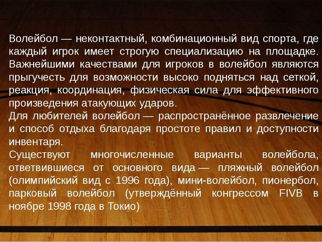 Волейбол— неконтактный, комбинационный вид спорта, где каждый игрок имеет ст...