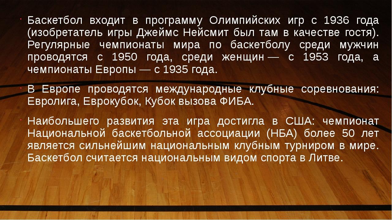 Баскетбол входит в программу Олимпийских игр с 1936 года (изобретатель игры Д...