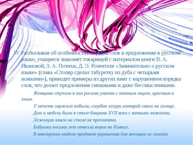 IV Рассказывая об особенностях порядка слов в предложении в русском языке, уч...