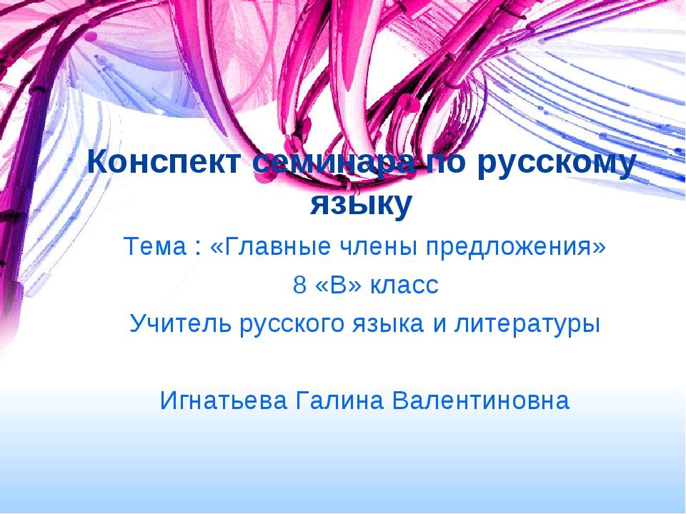 Конспект семинара по русскому языку Тема : «Главные члены предложения» 8 «В»...