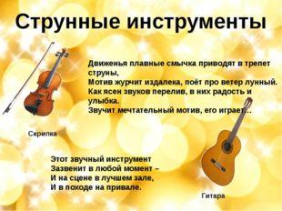 Движенья плавные смычка приводят в трепет струны, Мотив журчит издалека, поё