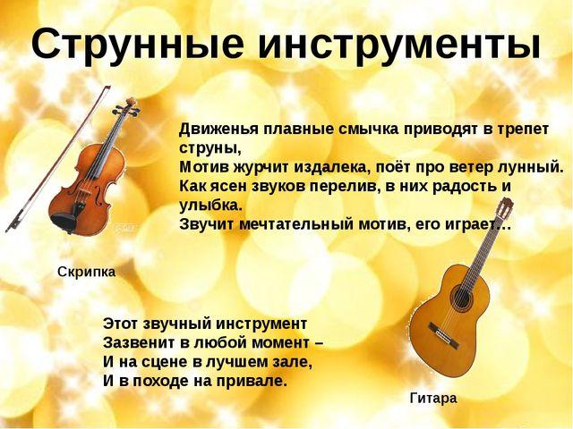 Движенья плавные смычка приводят в трепет струны, Мотив журчит издалека, поё...
