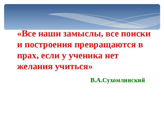 В.А.Сухомлинский В.А.Сухомлинский