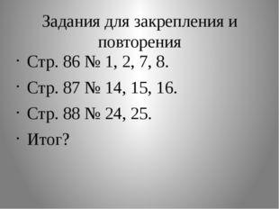Задания для закрепления и повторения Стр. 86 № 1, 2, 7, 8. Стр. 87 № 14, 15,