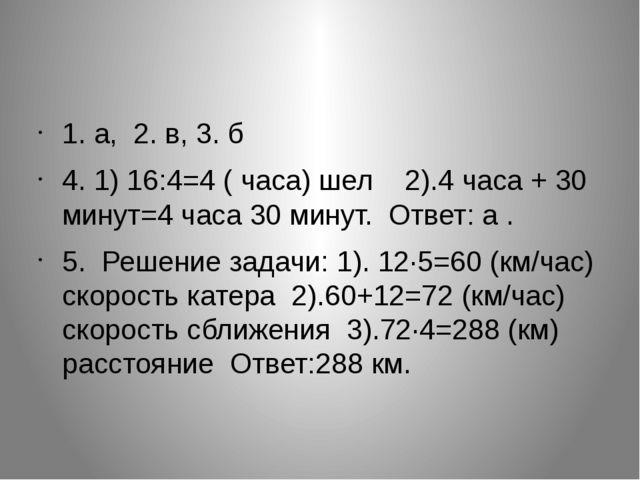1. а, 2. в, 3. б 4. 1) 16:4=4 ( часа) шел  2).4 часа + 30 минут=4 часа 30...