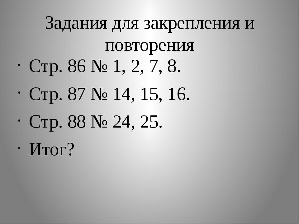 Задания для закрепления и повторения Стр. 86 № 1, 2, 7, 8. Стр. 87 № 14, 15,...