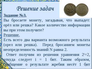 Задание №3. Вы бросаете монету, загадывая, что выпадет: орёл или решка? Какое