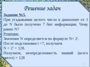 Задание №5. При угадывании целого числа в диапазоне от 1 до N было получено 7