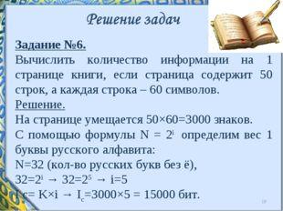Задание №6. Вычислить количество информации на 1 странице книги, если страниц