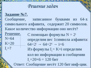 Задание №7. Сообщение, записанное буквами из 64-х символьного алфавита, содер