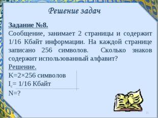 Задание №8. Сообщение, занимает 2 страницы и содержит 1/16 Кбайт информации.