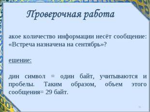 Какое количество информации несёт сообщение: «Встреча назначена на сентябрь»?