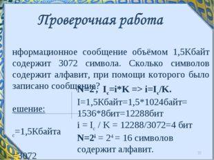 Информационное сообщение объёмом 1,5Кбайт содержит 3072 символа. Сколько симв