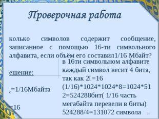 Сколько символов содержит сообщение, записанное с помощью 16-ти символьного а