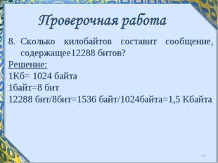 Сколько килобайтов составит сообщение, содержащее12288 битов? Решение: 1Кб= 1
