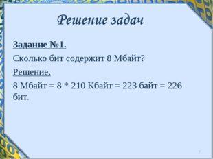Задание №1. Сколько бит содержит 8 Мбайт? Решение. 8 Мбайт = 8 * 210 Кбайт =