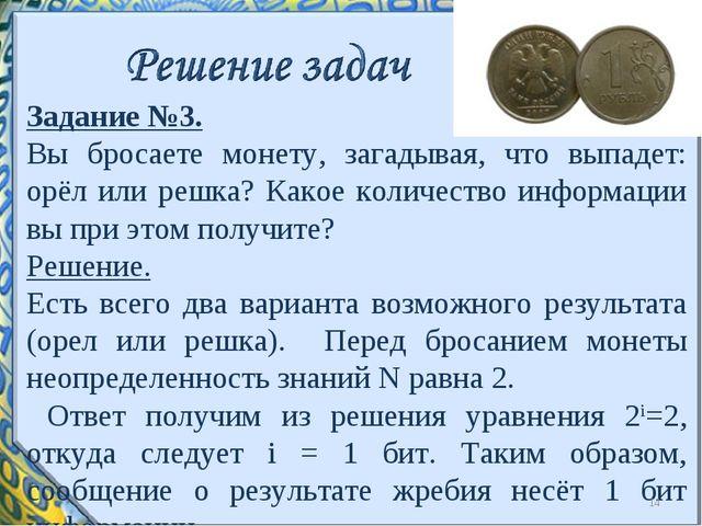 Задание №3. Вы бросаете монету, загадывая, что выпадет: орёл или решка? Какое...