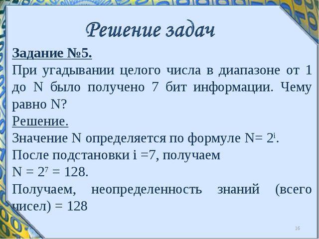 Задание №5. При угадывании целого числа в диапазоне от 1 до N было получено 7...