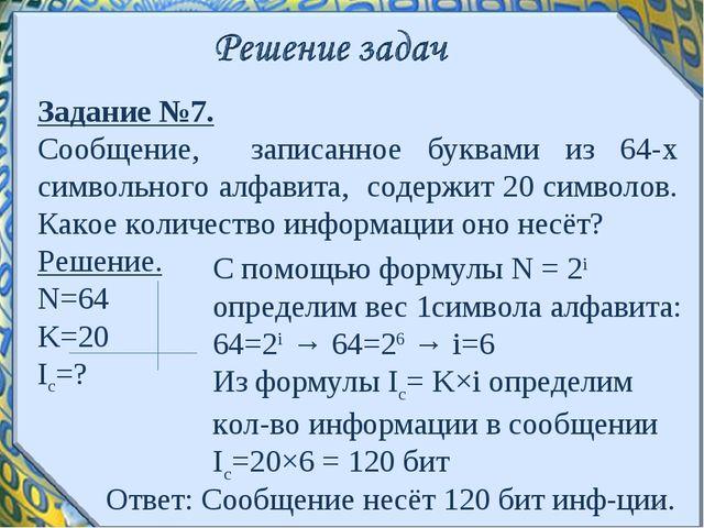 Задание №7. Сообщение, записанное буквами из 64-х символьного алфавита, содер...