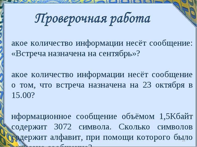Какое количество информации несёт сообщение: «Встреча назначена на сентябрь»?...