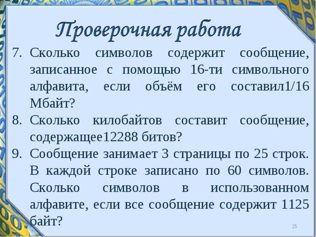 Сколько символов содержит сообщение, записанное с помощью 16-ти символьного а...