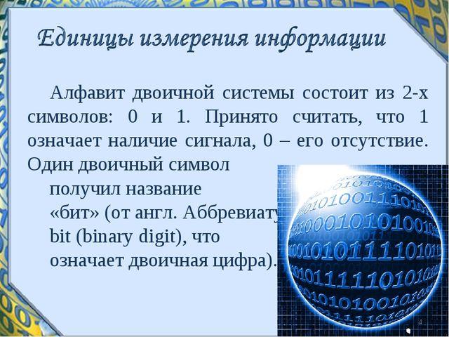 Алфавит двоичной системы состоит из 2-х символов: 0 и 1. Принято считать, что...