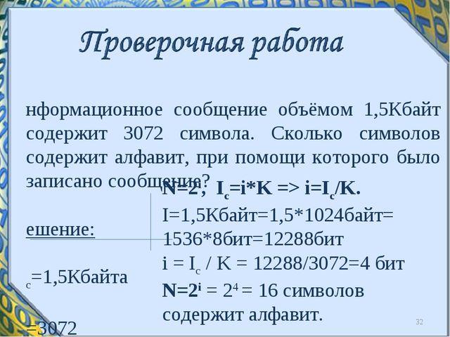 Информационное сообщение объёмом 1,5Кбайт содержит 3072 символа. Сколько симв...