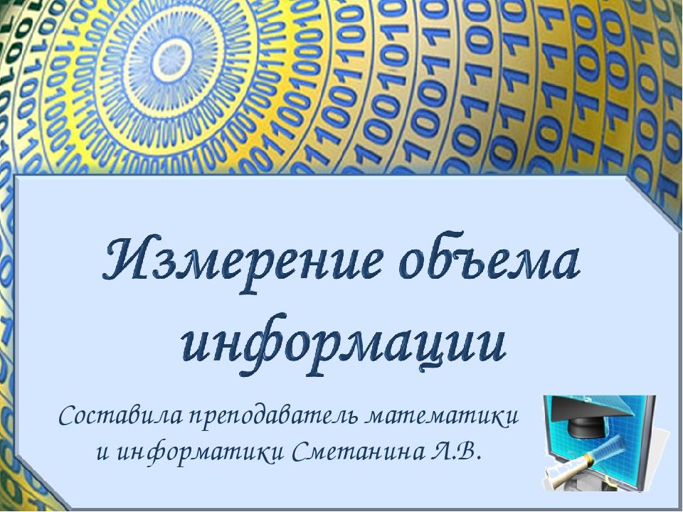 Составила преподаватель математики и информатики Сметанина Л.В. *