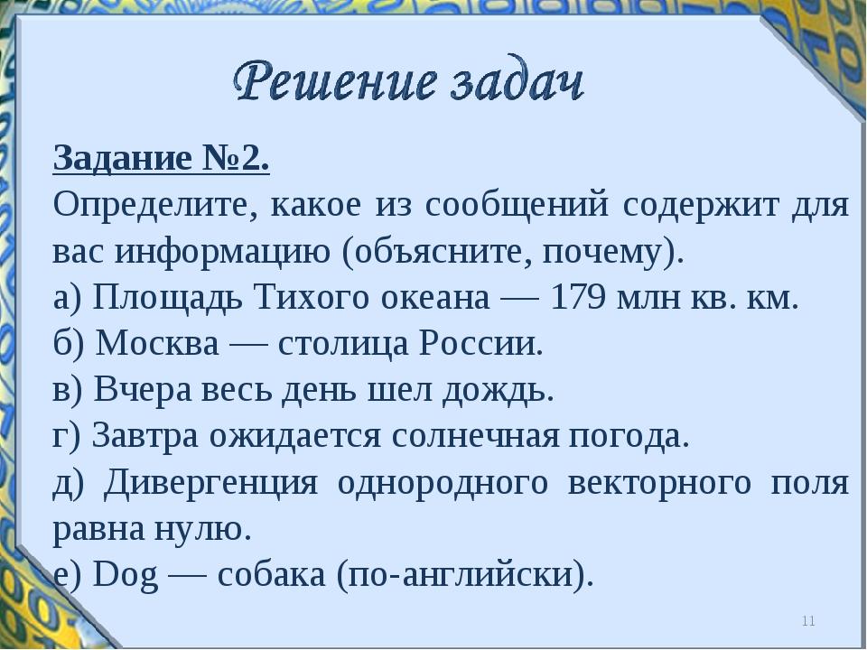 Задание №2. Определите, какое из сообщений содержит для вас информацию (объяс...