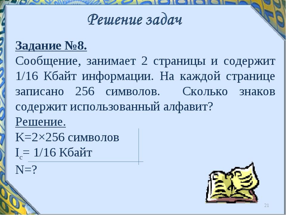 Задание №8. Сообщение, занимает 2 страницы и содержит 1/16 Кбайт информации....