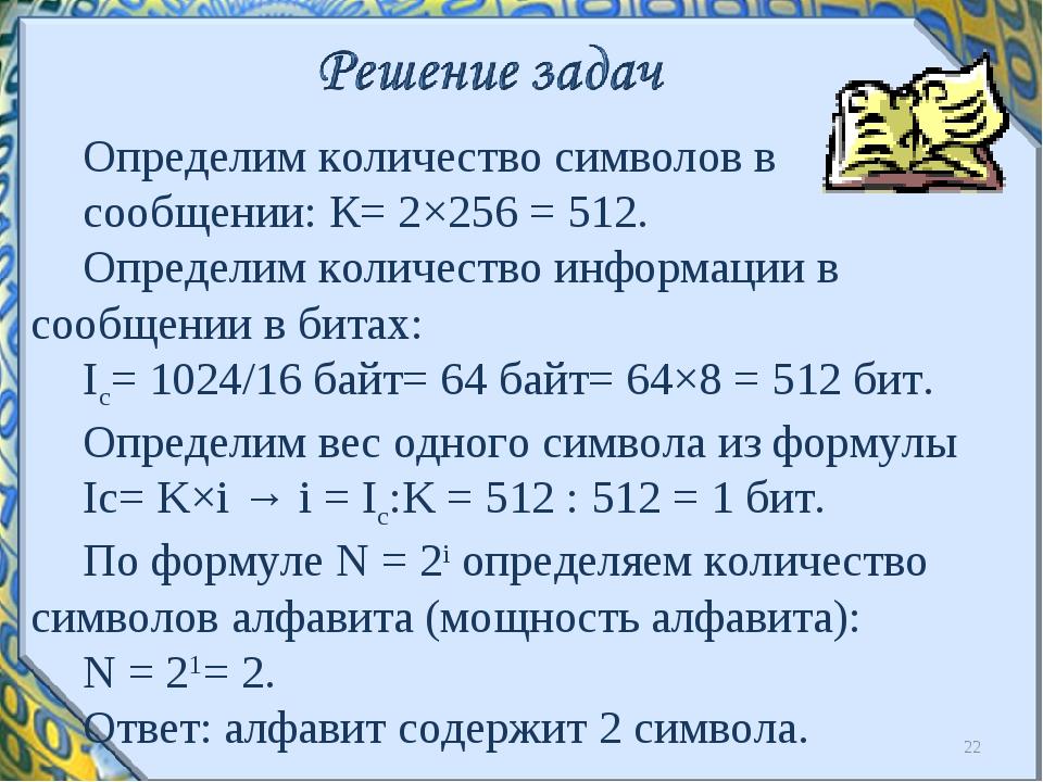 * Определим количество символов в сообщении: К= 2×256 = 512. Определим количе...