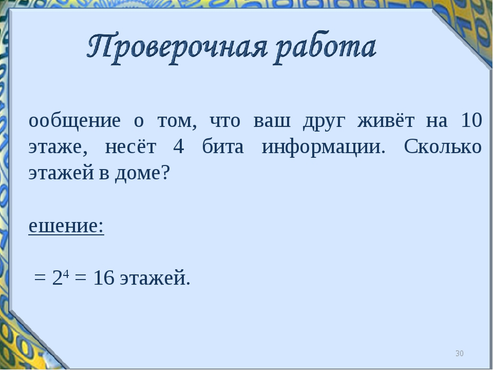 Сообщение о том, что ваш друг живёт на 10 этаже, несёт 4 бита информации. Ско...