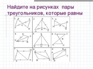 Найдите на рисунках пары треугольников, которые равны