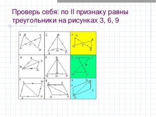 Проверь себя: по II признаку равны треугольники на рисунках 3, 6, 9