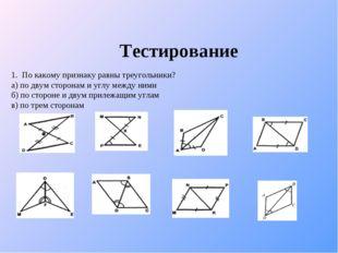 Тестирование 1. По какому признаку равны треугольники? а) по двум сторонам и