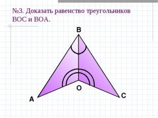 №3. Доказать равенство треугольников ВOC и ВОA.