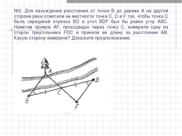 №2. Для нахождения расстояния от точки В до дерева А на другой стороне реки о...
