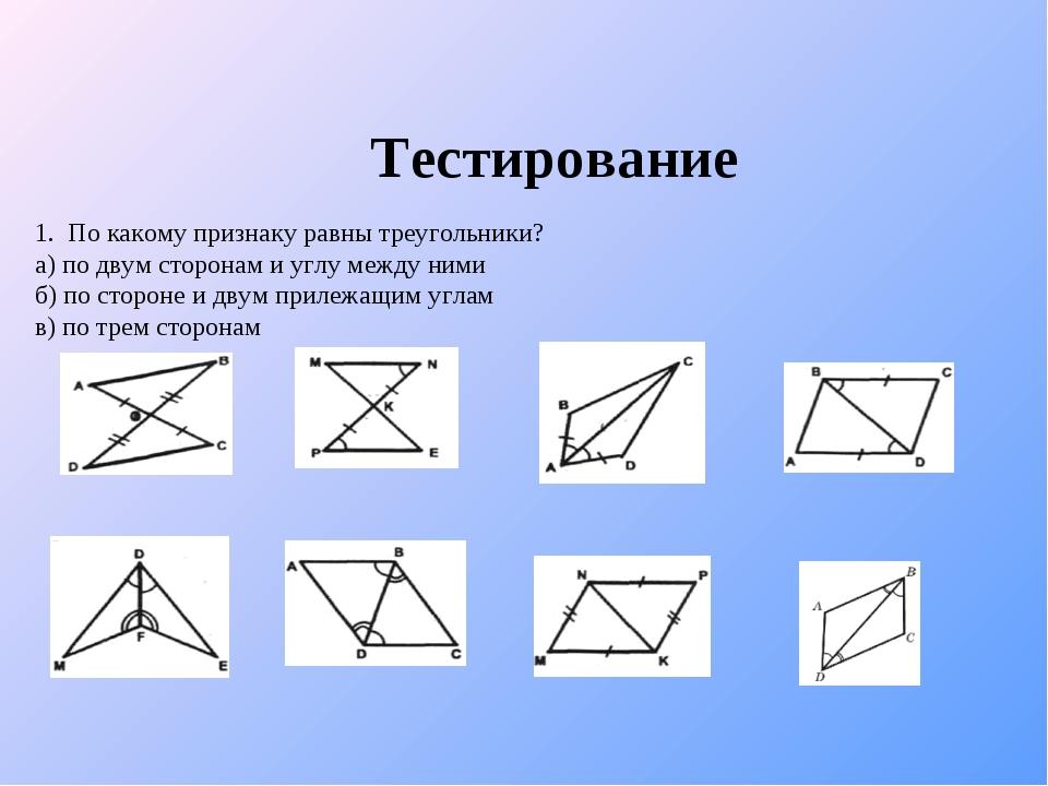 Тестирование 1. По какому признаку равны треугольники? а) по двум сторонам и...