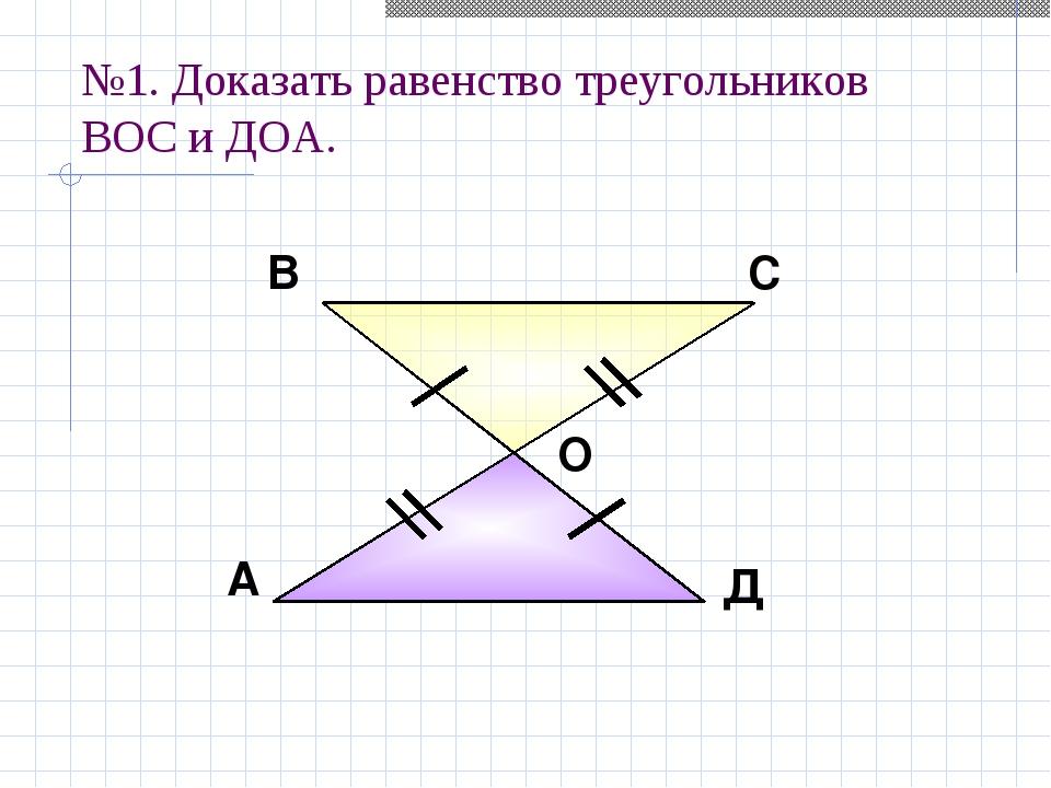 №1. Доказать равенство треугольников BOC и ДOА. А В С Д О