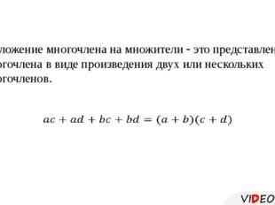 Разложение многочлена на множители  это представление многочлена в виде прои