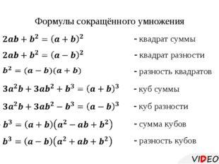 Формулы сокращённого умножения  квадрат суммы  квадрат разности  разность