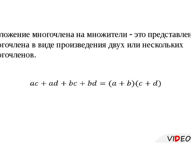 Разложение многочлена на множители  это представление многочлена в виде прои...