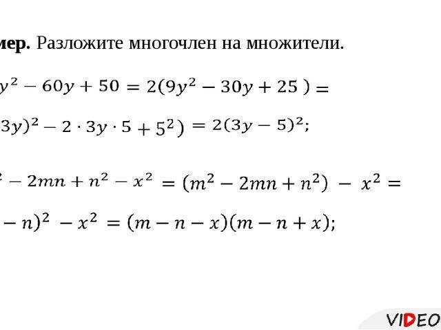 Пример. Разложите многочлен на множители.