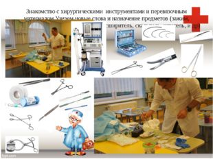 Знакомство с хирургическими инструментами и перевязочным материалом Узнаем но