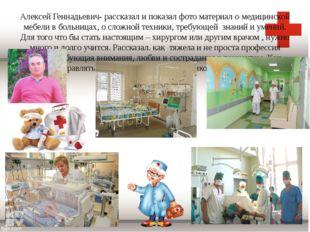 Алексей Геннадьевич- рассказал и показал фото материал о медицинской мебели в