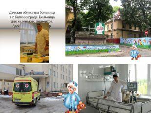 Детская областная больница в г.Калининграде. Больница для маленьких пациенто