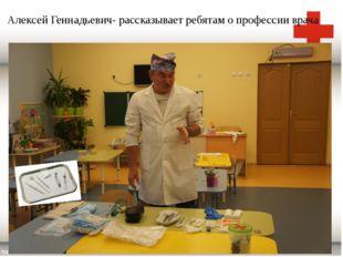Алексей Геннадьевич- рассказывает ребятам о профессии врача