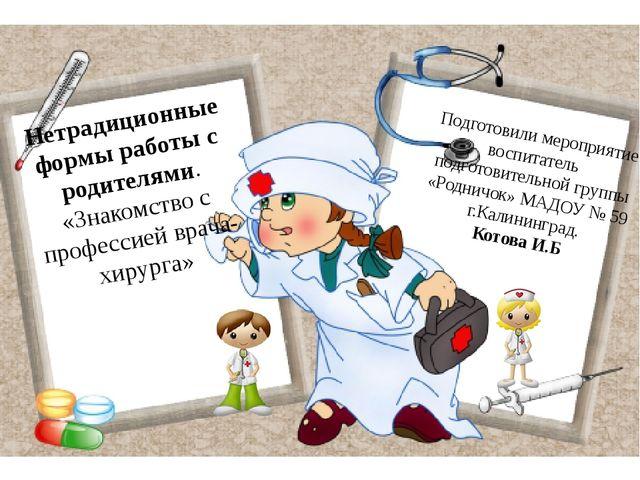 профессия врач знакомство