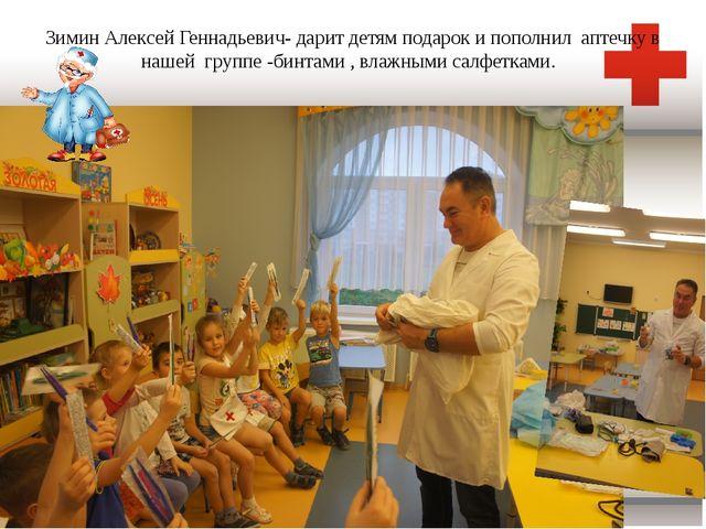 Зимин Алексей Геннадьевич- дарит детям подарок и пополнил аптечку в нашей гру...