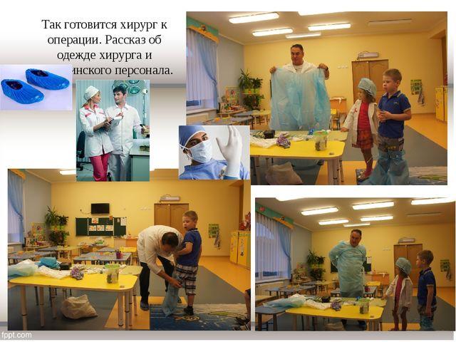 Так готовится хирург к операции. Рассказ об одежде хирурга и медицинского пер...